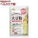 ダイズラボ 大豆粉(200g)【マルコメ ダイズラボ】