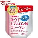 低分子ヒアルロン酸コラーゲン 袋タイプ(180g)【オリヒロ(サプリメント)】...
