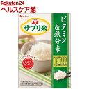 新玄 サプリ米 ビタミン・鉄分(25g*2袋入)【新玄】