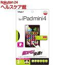Digio2 iPadmini4用 液晶保護フィルム 光沢・フッ素コーティングタイプ TBF-IPM15FLKF(1枚入)【Digio2】