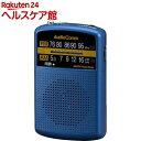 AudioComm AM/FMポケットラジオ ブルー RAD-P135N-A(1台)【OHM】