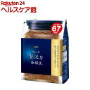 AGF マキシム ちょっと贅沢な珈琲店 インスタントコーヒー スペシャルブレンド 袋(135g)【more20】