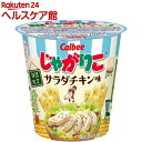 【企画品】じゃがりこ サラダチキン味(52g)【じゃがりこ】