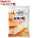 お米の粉 手作りお菓子の薄力粉(250g)【波里】