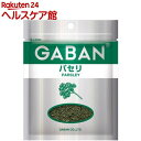 ギャバン パセリ ホール 袋(7g)【ギャバン(GABAN)...