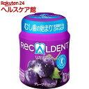 リカルデント グレープミントガム ボトル(140g)【リカルデント(Recaldent)】