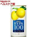 ハイパー100 グレープフルーツ(190g*30本入)