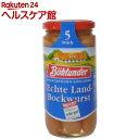 ブックルンダー ボックヴルスト(250g)【ブックルンダー】
