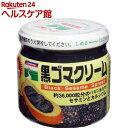 三育 黒ゴマクリーム(小)(135g)
