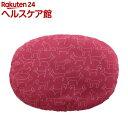 リッチェル ベッド用クッション オーバルM ピンク 1個