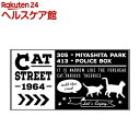 Nekosulu? バスタオル 60*120 Cat street ブラック(1枚入)