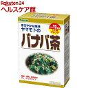 山本漢方 バナバ茶(8g*24包)