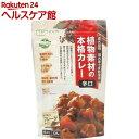 創健社 植物素材のカレー辛口 フレークタイプ(135g)