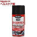 KURE ラバープロテクタント(300ml)【more20】【KURE(クレ)】