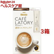 ブレンディ カフェラトリー スティック コーヒー 濃厚ミルクカフェラテ(10g*8本入*3コセット)【ブレンディ(Blendy)】