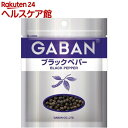 ギャバン ブラックペパー ホール 袋(35g)【ギャバン(GABAN)】