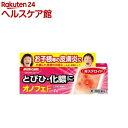 【第2類医薬品】メディケア オノフェF(7g)【メディケア】