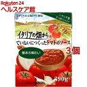 イタリアの畑から ていねいにつくったトマトのソース 基本の味わい(390g*3コセット)