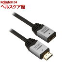 ハイスピードHDMI延長ケーブル(タイプA) 2m シルバー(1本入)