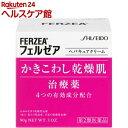 【第2類医薬品】フェルゼア ヘパキュアクリーム(90g)【フェルゼア】