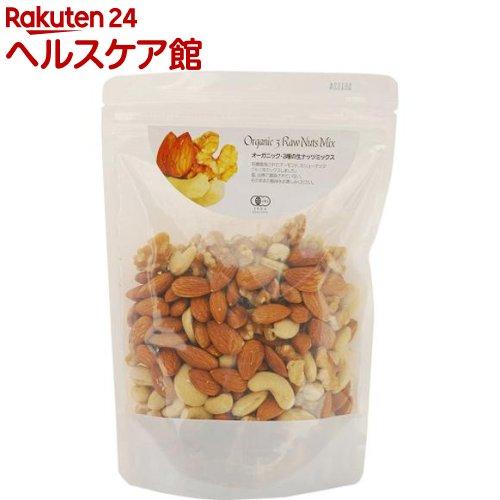 ナチュラルキッチン オーガニック 3種の生ナッツミックス(350g)【ナチュラルキッチン】