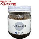 ちりめん山椒佃煮(ビン)(40g)【遠忠食品】