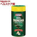 【訳あり】クラフトパルメザンチーズ(227g)