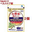 小林製薬のサラシア100(60粒*2コセット)【小林製薬の栄養補助食品】...
