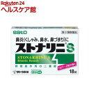 【第2類医薬品】ストナリニS(新)(18錠)【ストナリニ】