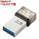 USBメモリー OTGメモリ USB3.1(Gen1)対応 microB端子 16GB(1コ入)【エレコム(ELECOM)】