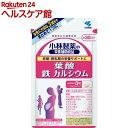小林製薬の栄養補助食品 葉酸・鉄・カルシウム(90粒)【小林...