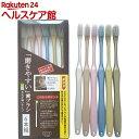 磨きやすい歯ブラシ 先細 ふつう LT-107(6本組)...
