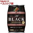 ダイドーブレンド ブレンドブラック 樽(185g*24本入)【ダイドーブレンド】【送料無料】