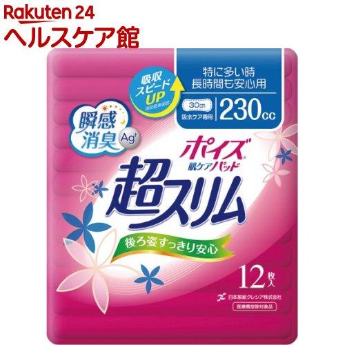 ポイズ 肌ケアパッド 超スリム 特に多い長時間も安心用(12枚入)【ポイズ】