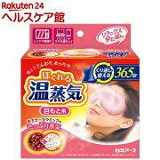 リラックスゆたぽん 目もと用 ほぐれる温蒸気(1コ入)【レンジでゆたぽん】