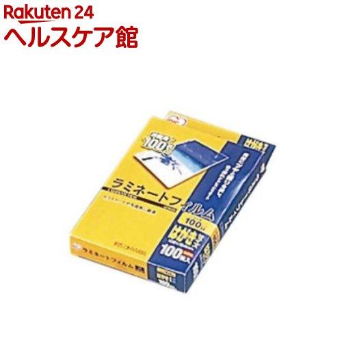 アイリスオーヤマ ラミネートフィルム はがきサイズ(100枚入)【アイリスオーヤマ】