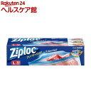 ジップロック フリーザーバッグ L(30枚入)【Ziploc(ジップロック)】