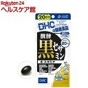 DHC 発酵黒セサミン+スタミナ 20日分(120粒)【DH...