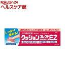 クッションコレクトEZ(30g)【コレクト】...