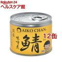 美味しい鯖 味噌煮(190g*12コ)【伊藤食品】[さば]...