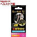Apple Watch 40mm フルカバーフィルム 衝撃吸収 傷リペア AW-40FLAPKRG(2枚入)【エレコム(ELECOM)】