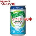 コバラサポート コラーゲンin低カロリー ヨーグルト風味(185mL*60本セット)【コバラサポー
