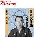 二代 広沢虎造 大傑作選 祐天吉松 巻ノ七 CD(1枚入)
