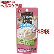 キャネット 3時のムース 子ねこ用 ミルク仕立てやわらかチキン(25g*48コセット)【キャネット】