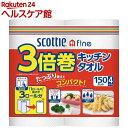 スコッティ ファイン 3倍巻き キッチンタオル(150カット...