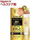 ホワイトラベル 金のプラセンタ もっちり白肌濃シワトール(30g)【ホワイトラベ...