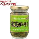 高菜ザーサイ(100g)