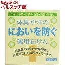 体臭や汗のにおいを防ぐ 薬用石けん(100g)