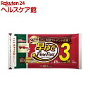 マ・マー 早ゆで3分スパゲティ 1.6mm チャック付結束タイプ(500g)【マ・マー】