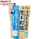 茂木和哉 つけおき洗剤 皮脂汚れ落とし C00279(1kg...